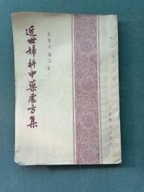 32开,1956年《近世妇科中药处方集》
