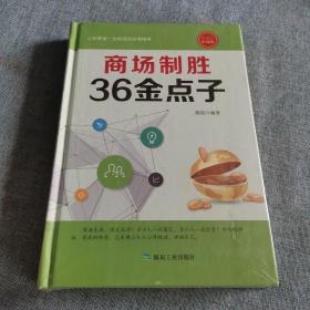 商场制胜36金点子(珍藏版)