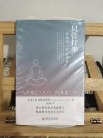 只管打坐:和佛陀一起去禅修