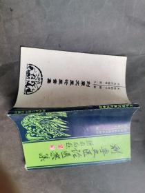 刘季文医论医案集