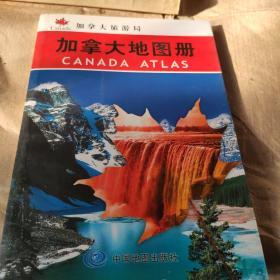 加拿大地图册