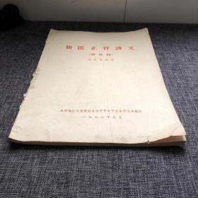 新医正骨讲义(修改稿)