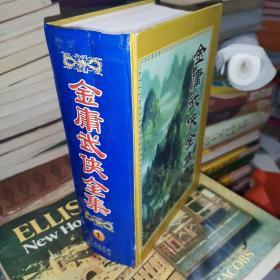 金庸武侠全集第一卷