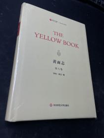 Literature系列:黄面志(第8卷)