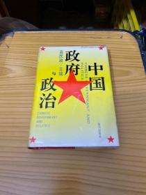 中国政府与政治