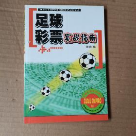足球彩票实战指南