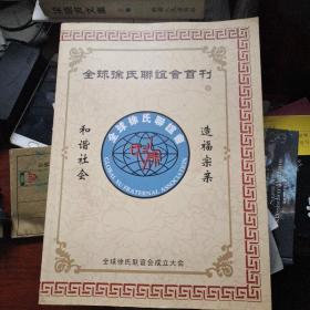 全球徐氏联谊会首刊