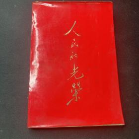 人民的光荣 纪念中国人民解放军建军五十周年