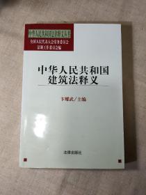 中华人民共和国建筑法释义/中华人民共和国法律释义丛书