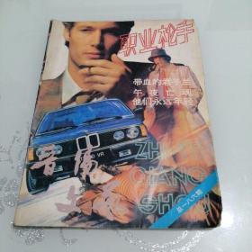 晋阳文艺1987年第12期