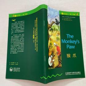 书虫:1级上 猴爪