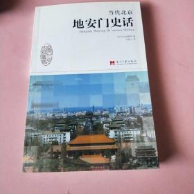当代北京地安门史话