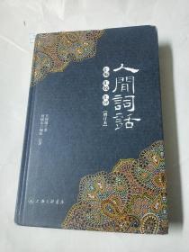 人间词话汇编汇校汇评(增订本)