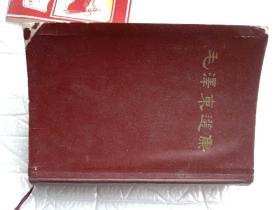 毛泽东选集 一卷本 32开 1966年1版1印