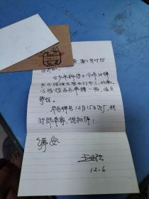 原少年儿童出版社编辑王亚法信札一通一页32开