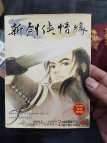 新剑侠情缘(游戏双cd)