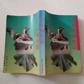江苏交通史话(32开)平装本,1991年一版一印