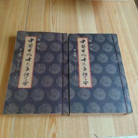中国古代十大手抄本(线装第五、八卷)两本合售