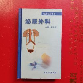 临床袖珍手册.泌尿外科(作者签名)
