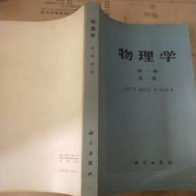 物理学第一卷第一册