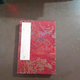 册页 空白(尺寸20×14)安徽泾县