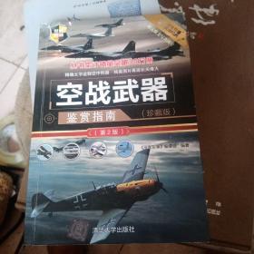 空战武器鉴赏指南(珍藏版)(第2版)(世界武器鉴赏系列)
