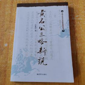 黄石公三略新说:中国古代兵法经典鉴赏丛书