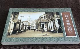 海口骑楼老照片(一)10张图组成册 南洋老街古街历史 海南文化遗迹 海南建省前城市图
