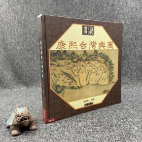 台湾联经版  洪英圣《画说康熙台湾舆图》(精装)