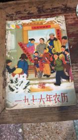 1976年农历,带毛主席语录,宣传画漂亮,养猪民歌