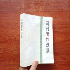 马列著作选读——政治经济学