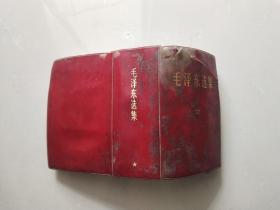 毛泽东选集  64开本 书旧 不影响阅读