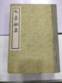 《外台秘要》1巨册,1958年印,精装16开