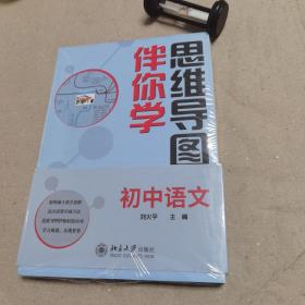 思维导图伴你学——初中语文