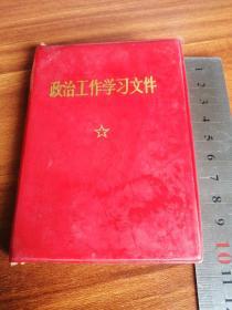 红宝书【政治工作学习文件】解放军版湖北印,有毛林像,品相较好