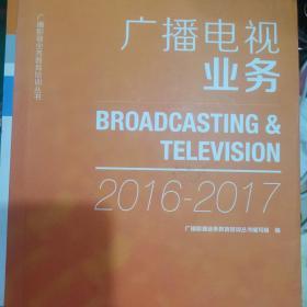广播电视业务