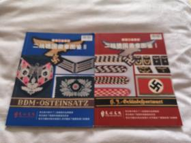 二战德国徽章图鉴(1.2)