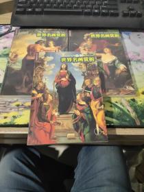 世界名画赏析 1-3 全三册)