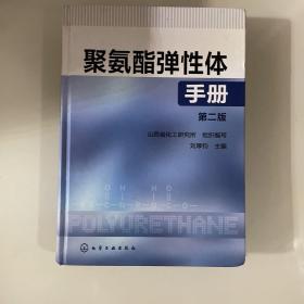 聚氨酯弹性体手册(第2版)