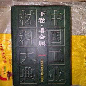 中国工业材料大典 下卷 非金属