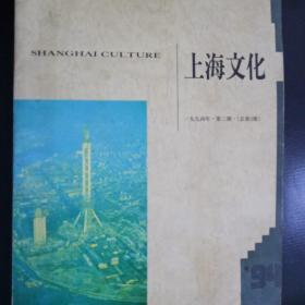 上海文化(1994年第二期,总第三期)
