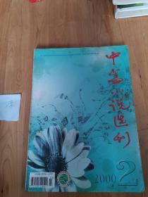 《中篇小说选刊》文学双月刊2000年第二期