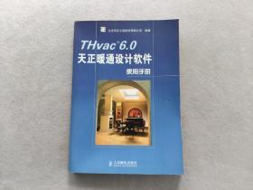 THvac 6.0天正暖通設計軟件使用手冊