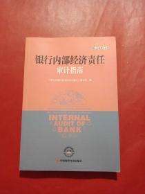 银行内部经济责任审计指南/银行内部审计丛书