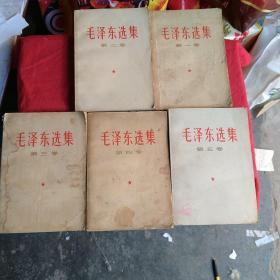 毛泽东选集12345册