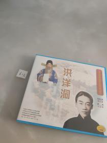 中国京剧音配像精粹-洪洋洞