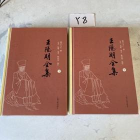 王阳明全集(中下):简体横排