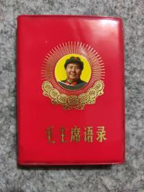 毛主席语录 封面漂亮 品好图多