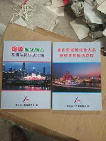 重庆市爆破作业人员继续教育培训教程