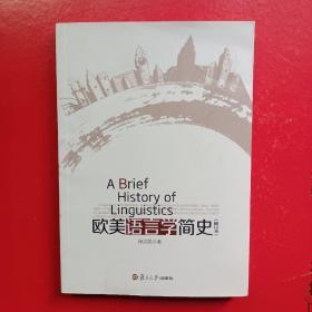 欧美语言学简史(修订本)